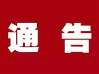 陇南宕昌通告:4例核酸检测阳性游客10月18日-10月20日在我县活动轨迹