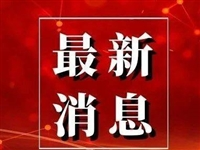 最新公告!潢川县将预计投资500多万对毛大湖山洪沟进行治理!