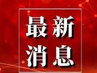 最新消息!潢川医疗事业发展又近一大步,潢川中医院新院区新建项目招标将于下个月进行!快来看看!