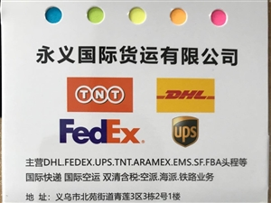优势收货DHL,FEDEX,TNT