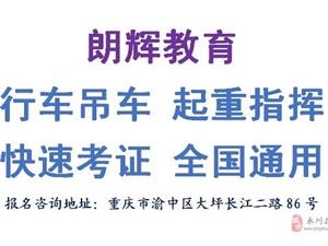 重庆考吊车证流动式起重机司机证报考条件要求