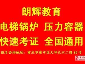重庆考锅炉工证报考程序和培训时间安排