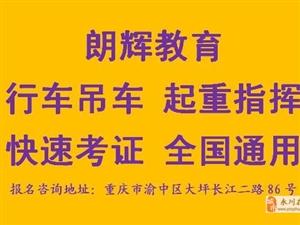 重庆考桥门式起重机指挥证培训时间和考试科目