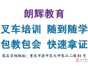 重庆考叉车操作证培训考试时间要好久