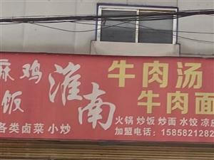 餐馆 椒麻鸡米饭 牛肉汤