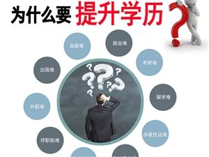 2021乐安县南昌大学正规报名点