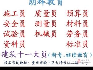 重庆考建筑安全员证培训时间要多久