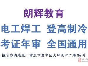 重庆电工考证报名条件和考试时间