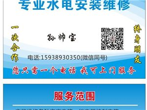 专业水电维修服务