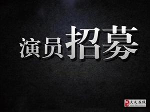 2021中国新晋演员海选活动报名介绍