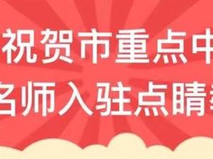 宜昌市重点中学英语名师正式入驻点睛教育