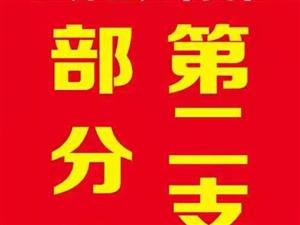 买名表,到三针!敖汉三针名表店,年货节活动开始了!