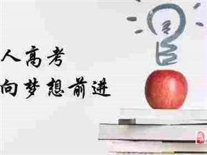 乐安成人高考是什么时候,学生去哪考