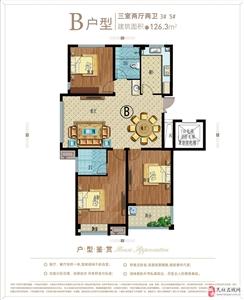 B户型 三室两厅两卫 126.3平