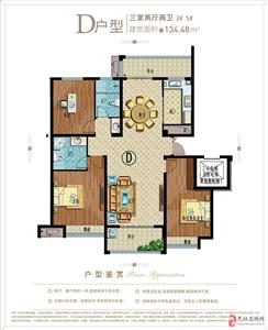D户型 三室两厅两卫 134.48平