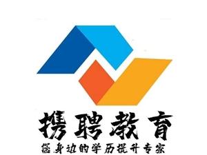 山东省成人教育报名中心