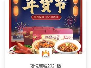 长阳瓴悦酒店营养美食全城免费配送