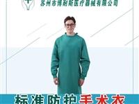 北京可重复使用手术衣功能与功效