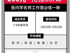 佳一新教育初中寒假抢报课程钜惠来袭,200元8次课