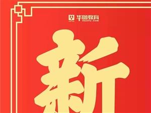 华图教育1月23日开业遇上周年庆,惊喜福利送不停