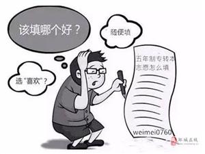 五年制专转本报考江苏第二师范学院,需要知道哪些