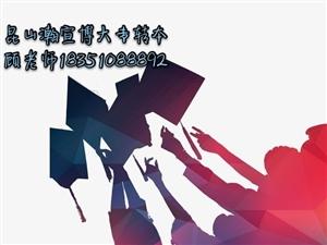 江苏苏州昆山五年制专转本进入冲刺阶段考生应该怎么做