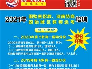 2021騰飛教育招教+特崗+固始城區教師選考