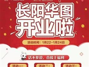 长阳华图教育1月23日开业各种福利享不停