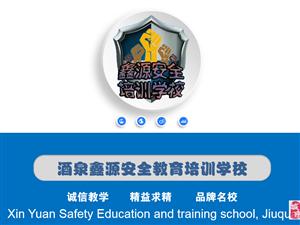 电工、焊工、登高复审考证,就找鑫源安全培训学校