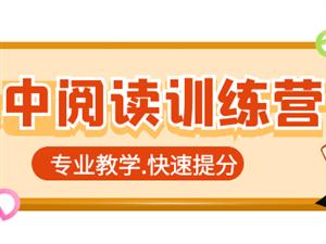长阳匠心教育初中阅读训练营火热招生中
