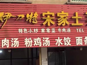 宋家土菜馆