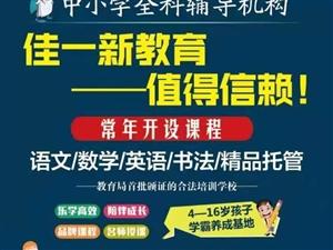 长阳【佳一新教育】 寒假、春季招生火热报名中