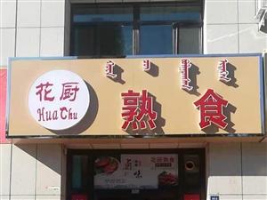 花厨熟食店