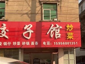 饺子馆炒菜