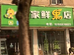 美家鲜果店