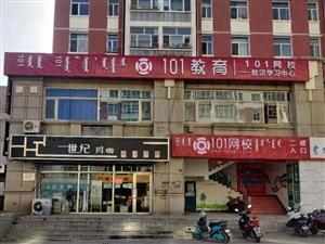 北京101网校敖汉分校