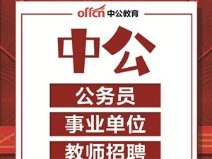 """东方中公教育""""零元学活动""""考不过0收费"""
