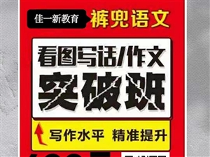 长阳【佳一新教育】看图写话起步班第2期火热招生中