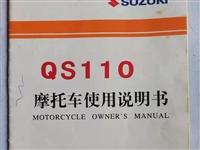 出售8成新济南轻骑铃木弯梁110摩托车