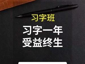 长阳【佳一新教育】0元习字班火热招生啦