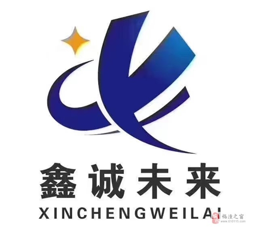 西安鑫诚未来企业咨询管理有限公司