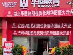 长阳华图教育最新一期省考2月19日开课,报名就送图书