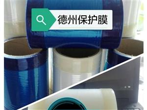专门生产玻璃保护膜、铝型材保护膜 质量保证