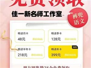 长阳【佳一新教育】公益读书活动开始啦!集赞28个就送畅读卡