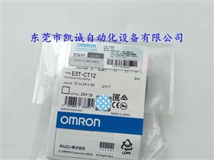 E3T-CT12 2M欧姆龙OMRON光电传感器