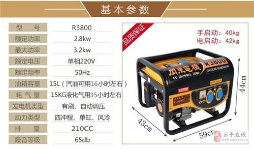 低价转让多功能发电机