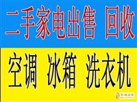 邹城二手家电出售回收二手冰箱二手空调二手洗衣机出售