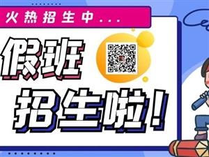 长阳【天骄教育】寒假辅导班火爆招生啦
