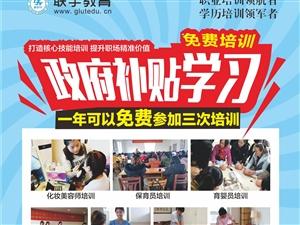 广西补贴化妆美容师保育员育婴师免费职业技能培训