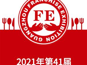 GFE2021第41屆廣州特許連鎖加盟展覽會